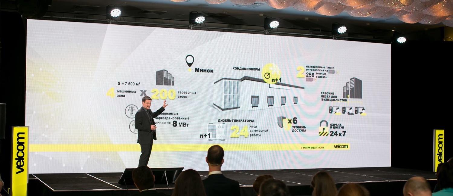 28 апреля компания velcom в отеле Мариотт презентовала свой новый проект