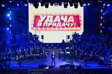"""концерт """"Удачу в придачу"""" от компании Евроопт"""
