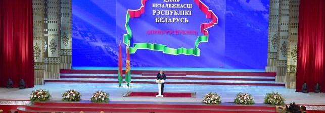 Торжественное собрание и праздничный концерт по случаю Дня Независимости Республики Беларусь