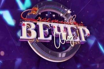Счастливый вечер — Беларусь 1