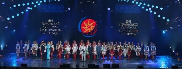 Дни культуры Украины в Минске