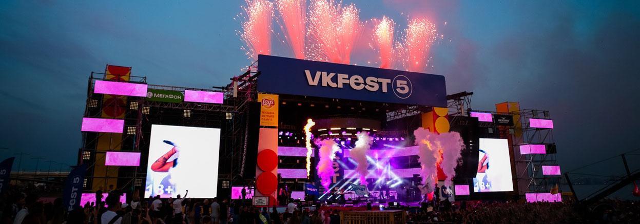 VK Fest прошел в парке 300-летия Санкт-Петербурга.