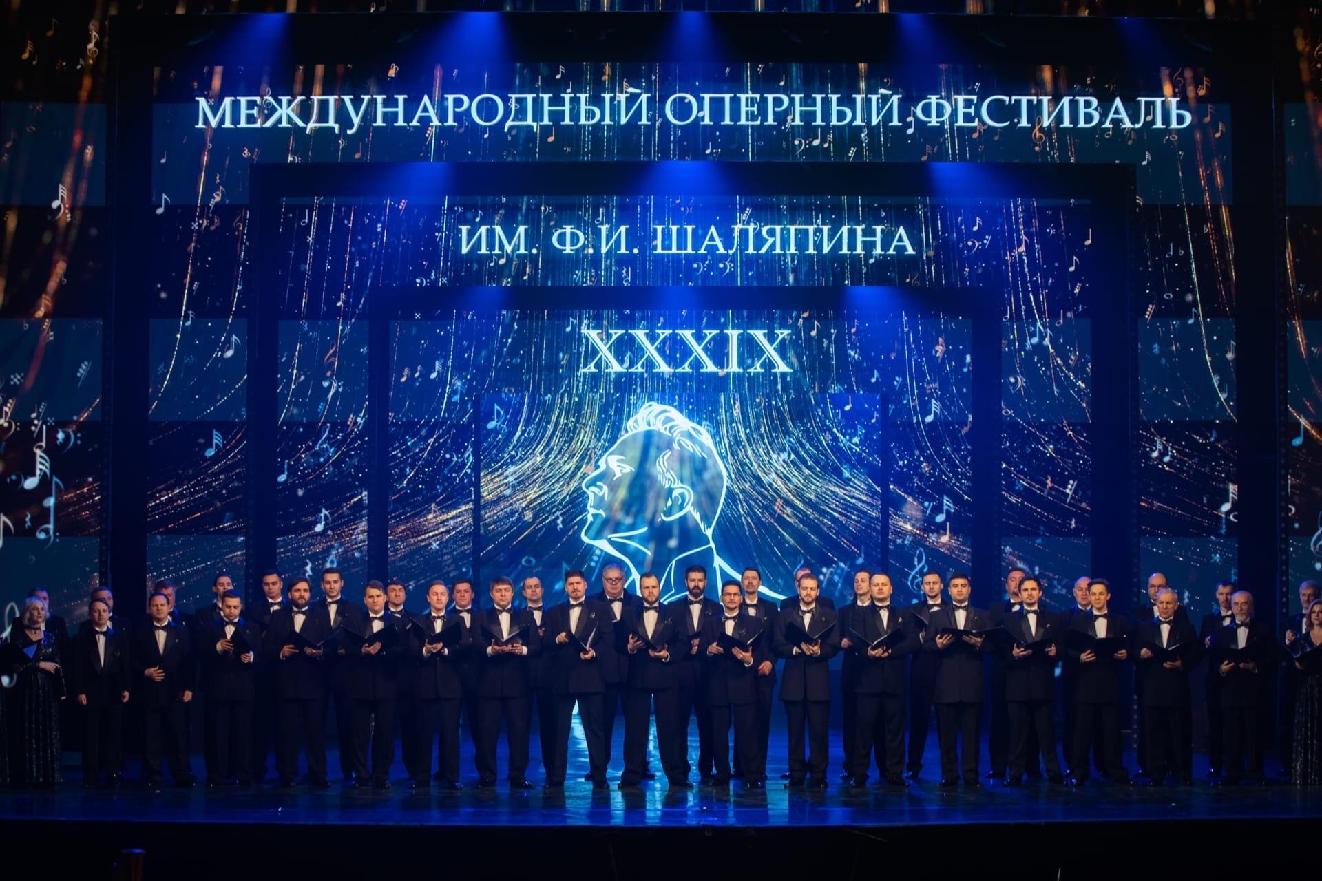 Международный оперный фестиваль имени Ф. И. Шаляпина